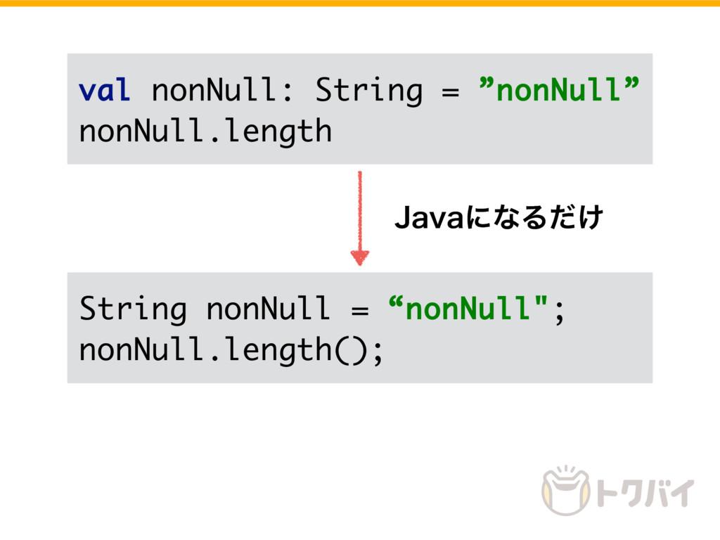 """val nonNull: String = """"nonNull"""" nonNull.length ..."""