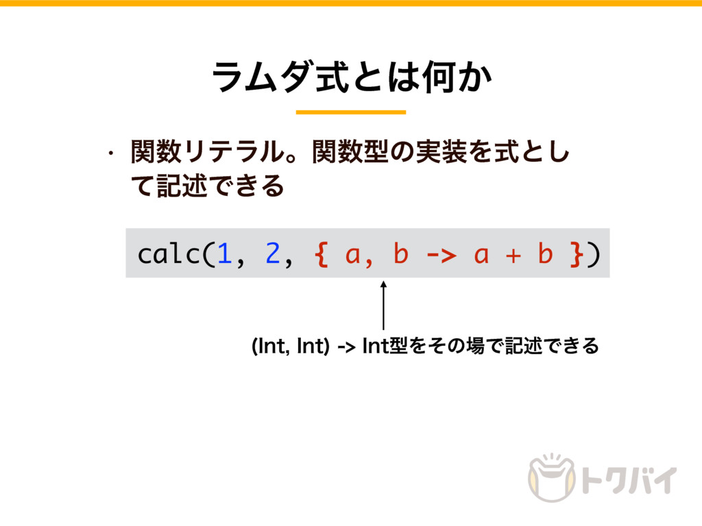 ϥϜμࣜͱԿ͔ calc(1, 2, { a, b -> a + b }) *OU*OU...