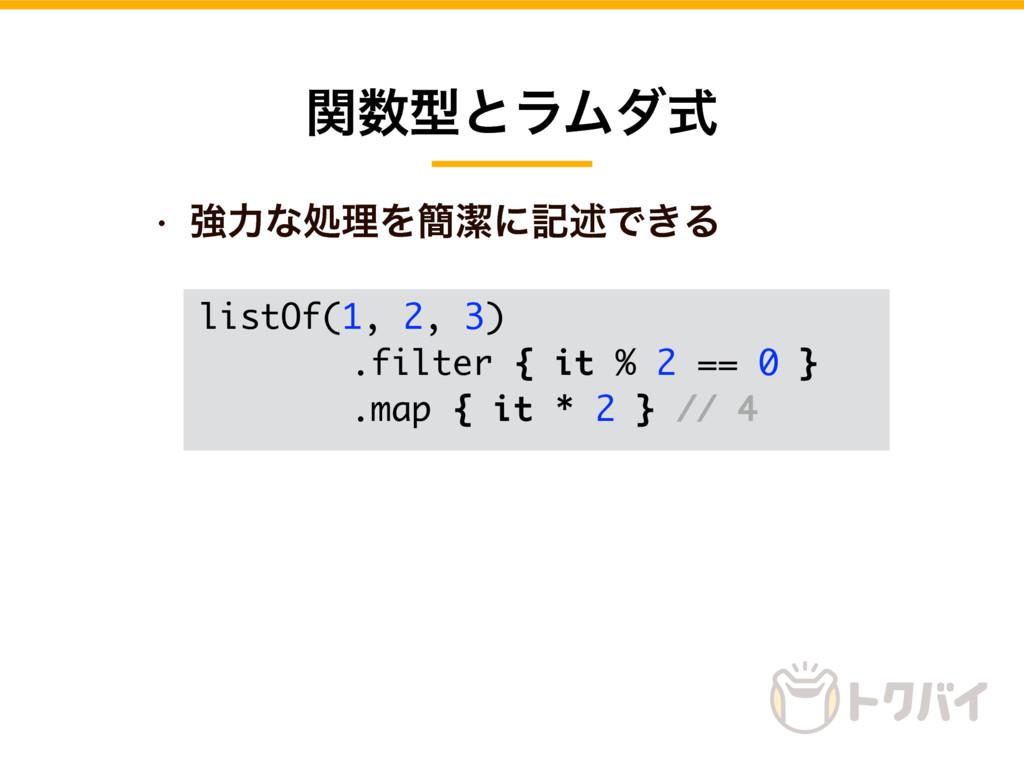 ؔܕͱϥϜμࣜ listOf(1, 2, 3) .filter { it % 2 == 0...