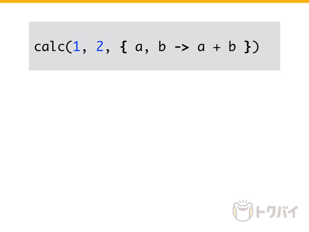 calc(1, 2, { a, b -> a + b })