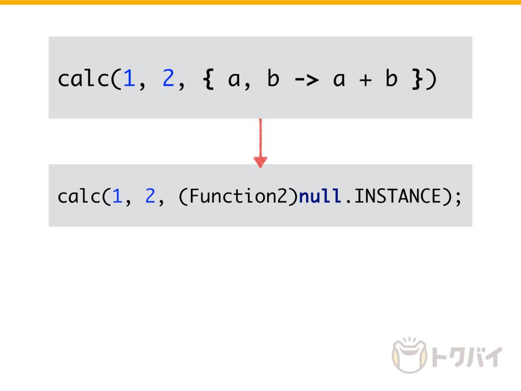 calc(1, 2, { a, b -> a + b }) calc(1, 2, (Funct...