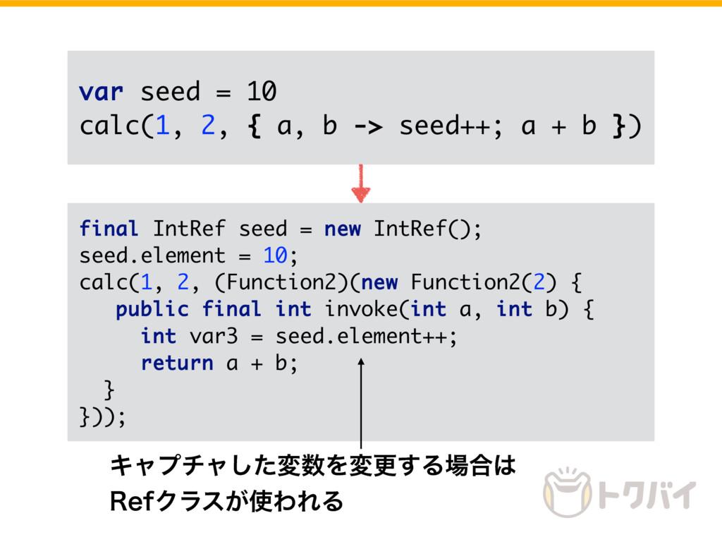 var seed = 10 calc(1, 2, { a, b -> seed++; a + ...