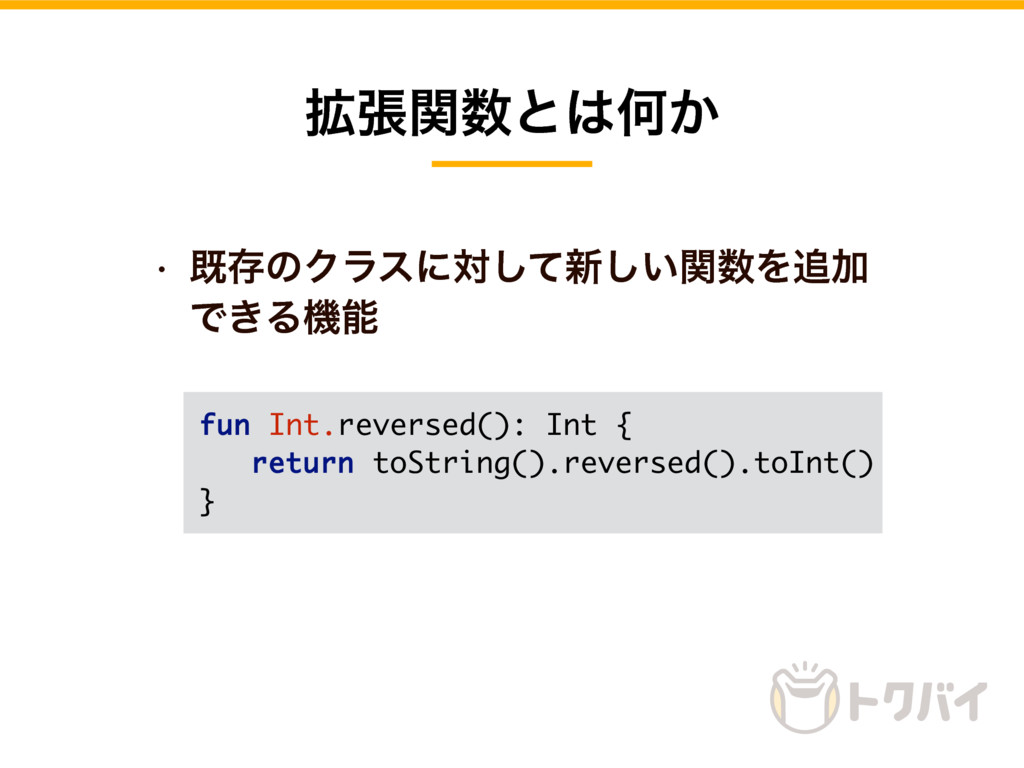 w طଘͷΫϥεʹରͯ͠৽͍ؔ͠ΛՃ Ͱ͖Δػ ֦ுؔͱԿ͔ fun Int.rev...
