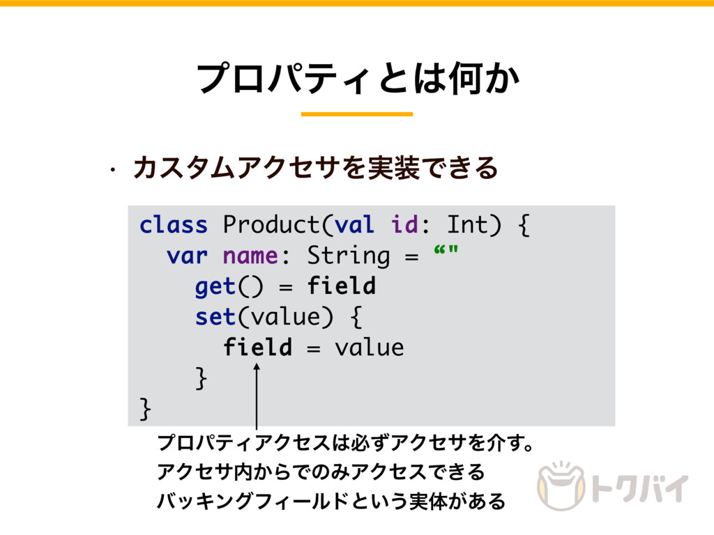 w ΧελϜΞΫηαΛ࣮Ͱ͖Δ ϓϩύςΟͱԿ͔ class Product(val id...