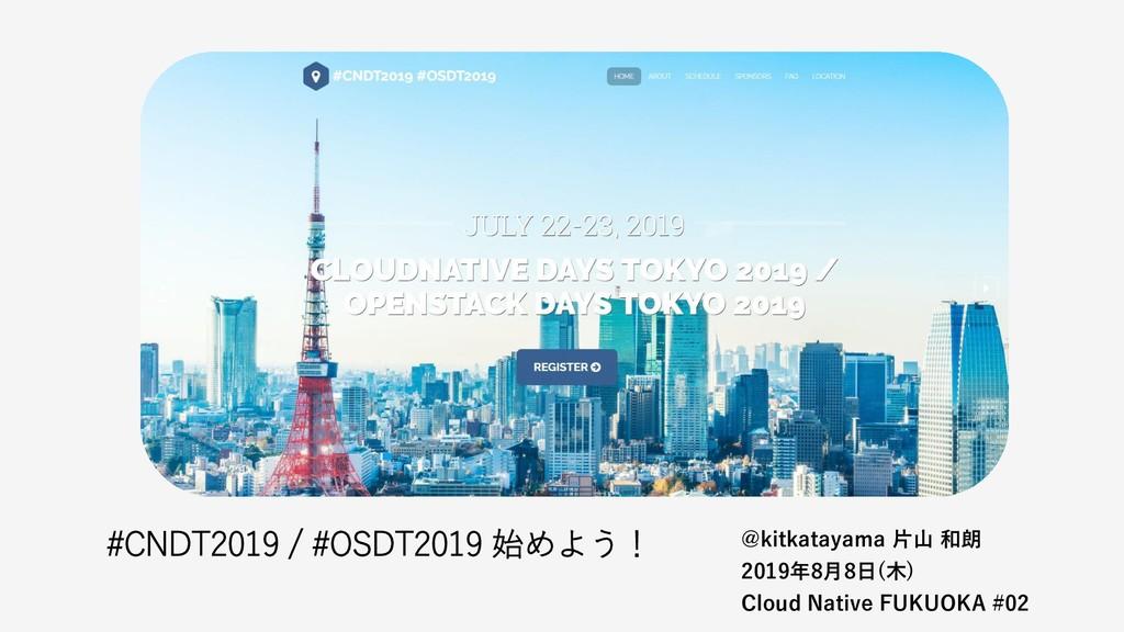 #CNDT2019 / #OSDT2019 始めよう! @kitkatayama 片山 和朗 ...