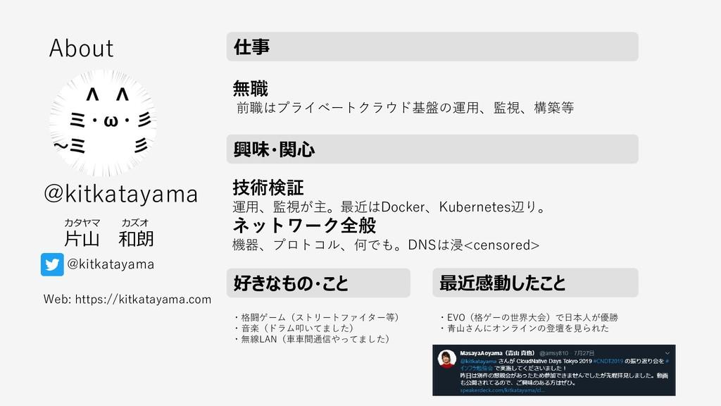 About @kitkatayama 片山 和朗 @kitkatayama Web: http...