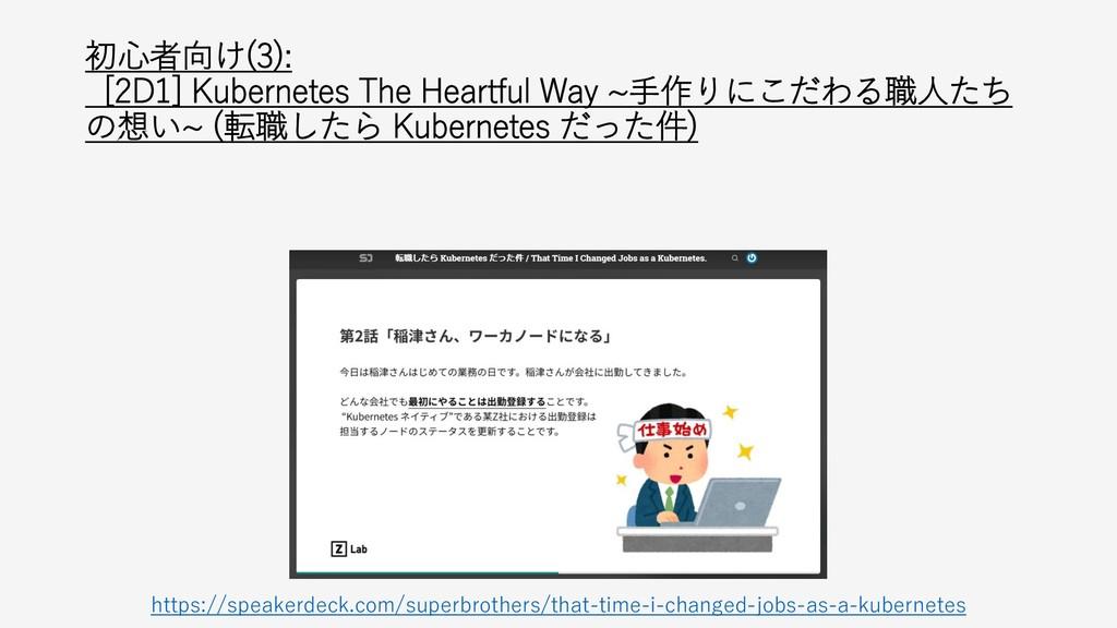 初心者向け(3): [2D1] Kubernetes The Heartful Way ~手作...