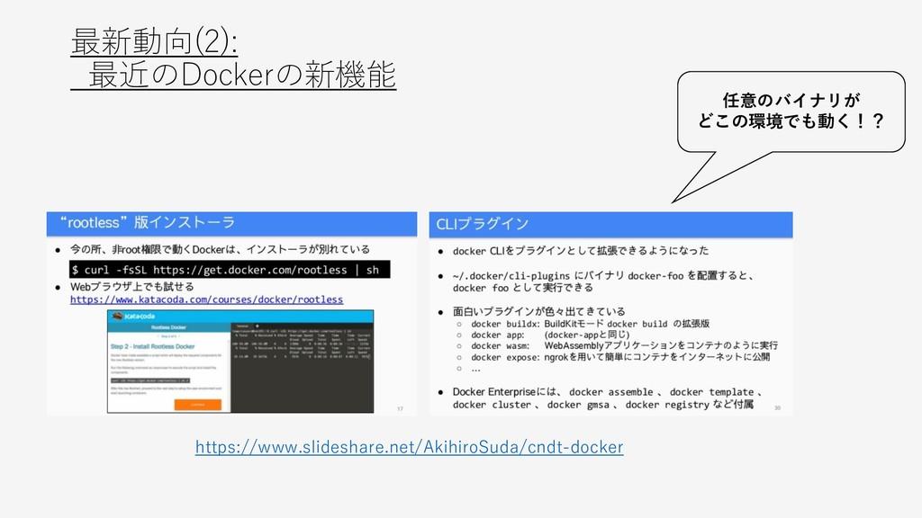 最新動向(2): 最近のDockerの新機能 https://www.slideshare.n...