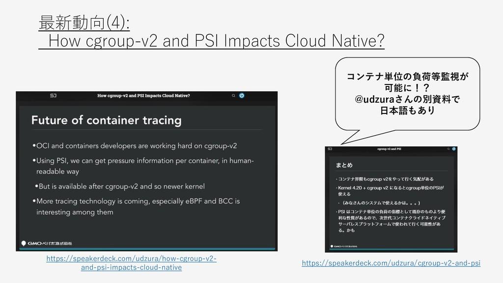 最新動向(4): How cgroup-v2 and PSI Impacts Cloud Na...