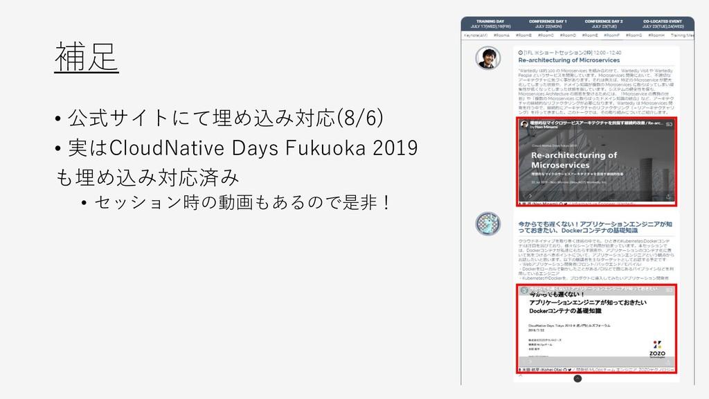 補足 • 公式サイトにて埋め込み対応(8/6) • 実はCloudNative Days Fu...
