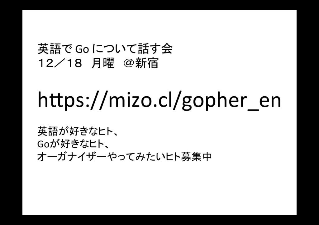 英語で Go について話す会 12/18 月曜 @新宿 hFps://mizo.cl/goph...