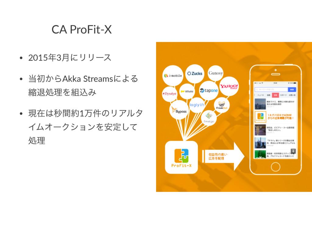 CA ProFit-X • 20153݄ʹϦϦʔε • ॳ͔ΒAkka StreamsʹΑ...