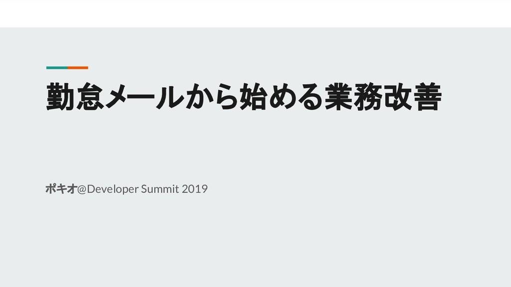 勤怠メールから始める業務改善 ポキオ@Developer Summit 2019