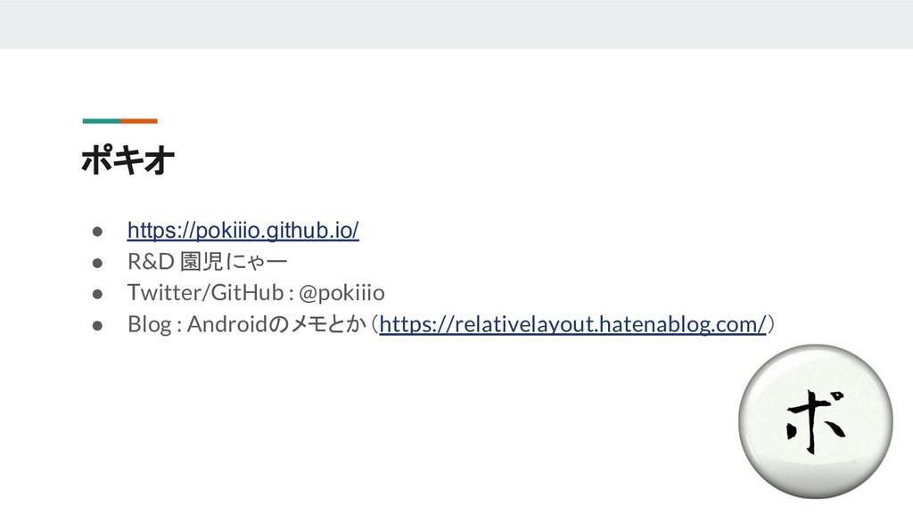ポキオ ● https://pokiiio.github.io/ ● R&D 園児にゃー ● ...