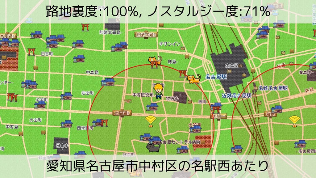 愛知県名古屋市中村区の名駅西あたり 路地裏度:100%, ノスタルジー度:71%