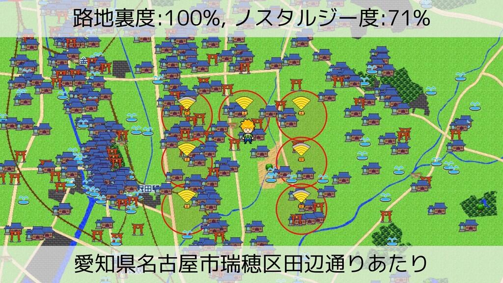 愛知県名古屋市瑞穂区田辺通りあたり 路地裏度:100%, ノスタルジー度:71%