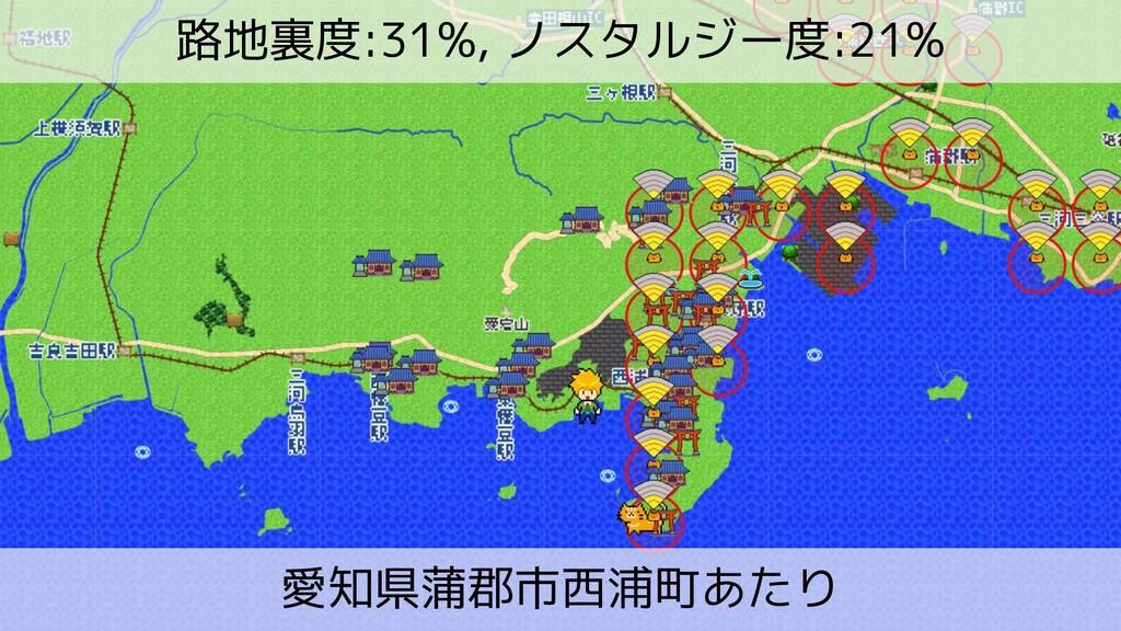 愛知県蒲郡市西浦町あたり 路地裏度:31%, ノスタルジー度:21%
