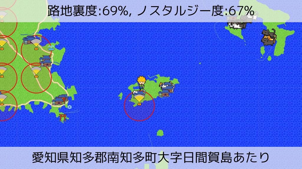 愛知県知多郡南知多町大字日間賀島あたり 路地裏度:69%, ノスタルジー度:67%