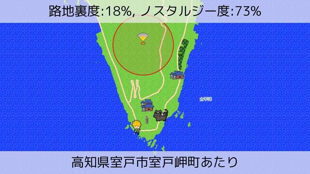 高知県室戸市室戸岬町あたり 路地裏度:18%, ノスタルジー度:73%