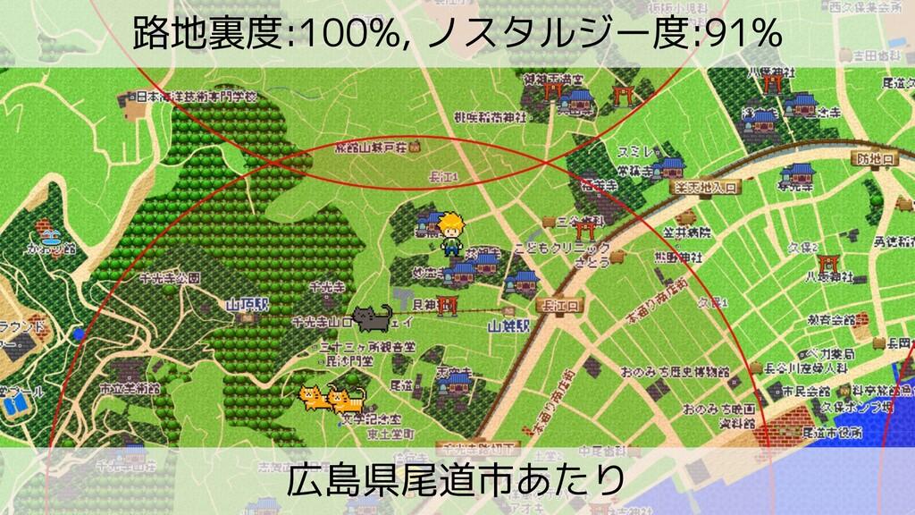 広島県尾道市あたり 路地裏度:100%, ノスタルジー度:91%