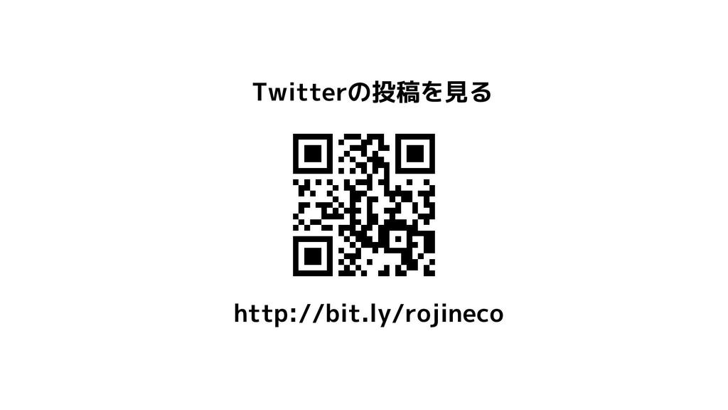 http://bit.ly/rojineco Twitterの投稿を見る