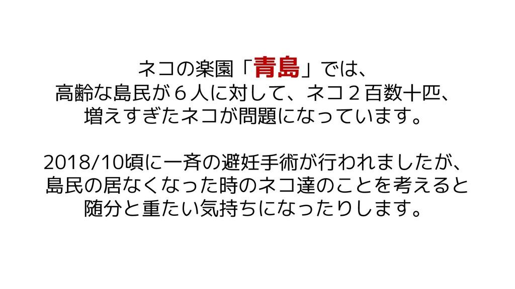 ネコの楽園「青島」では、 高齢な島民が6人に対して、ネコ2百数十匹、 増えすぎたネコが問題にな...