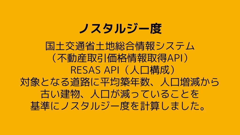 ノスタルジー度 国土交通省土地総合情報システム (不動産取引価格情報取得API) RESAS ...