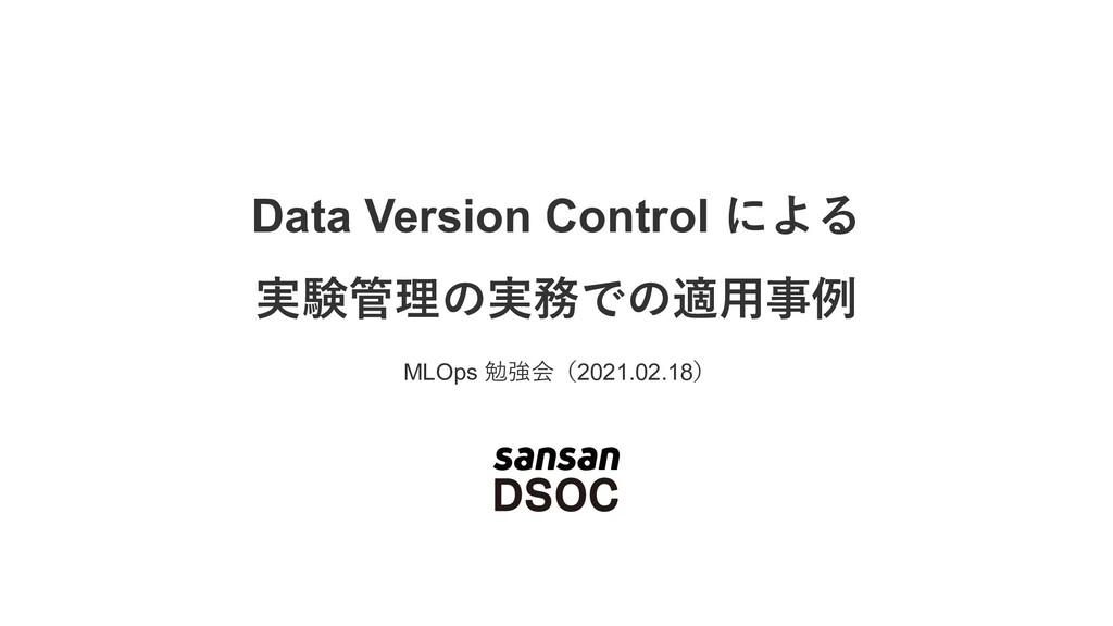 Data Version Control による 実験管理の実務での適⽤事例 MLOps 勉強...