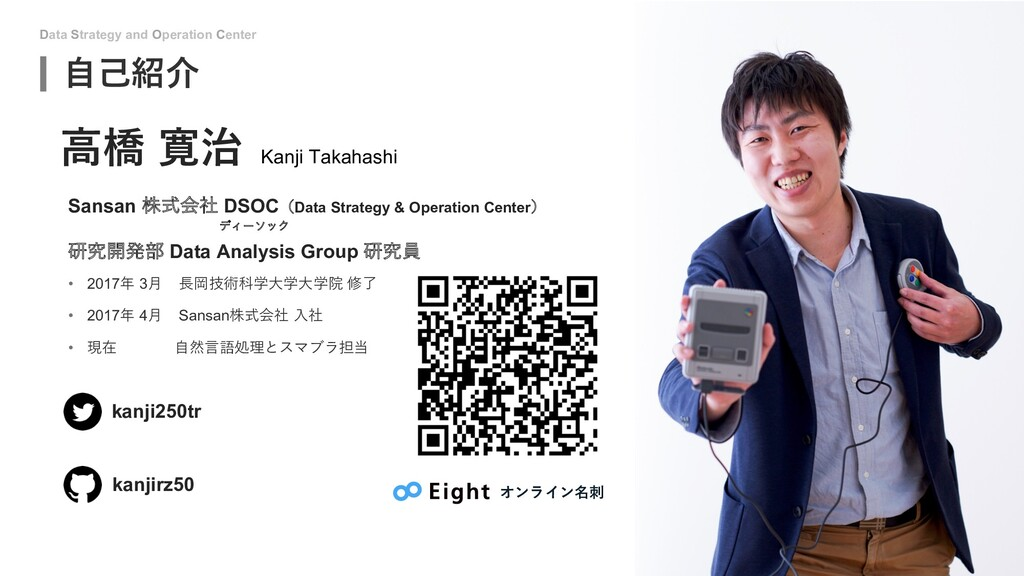 Data Strategy and Operation Center ⾃⼰紹介 • 2017年...