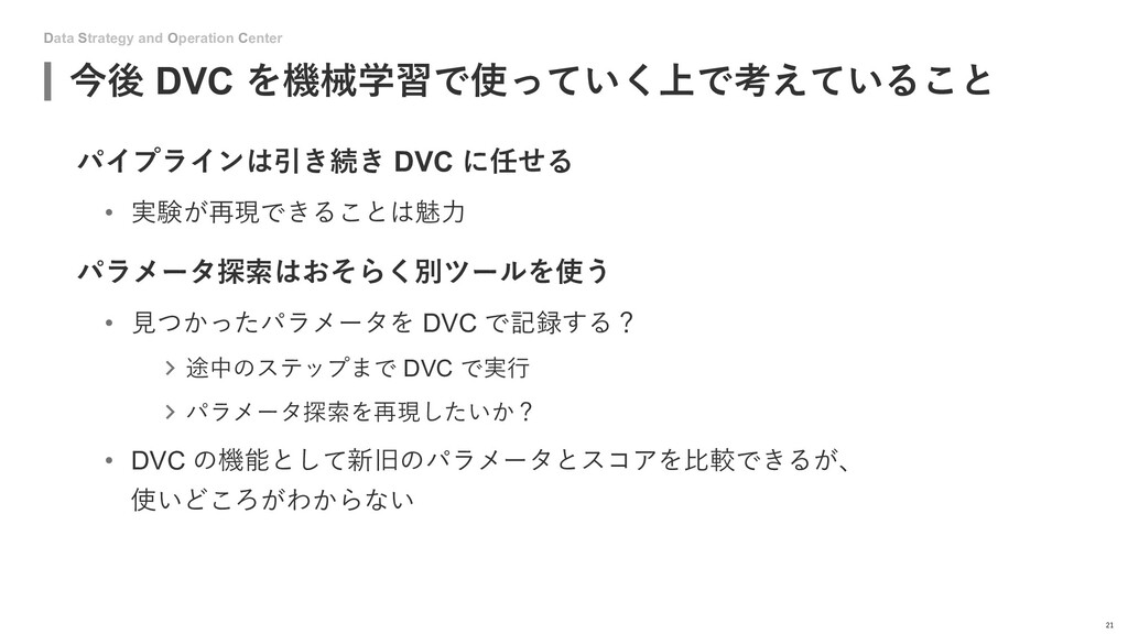Data Strategy and Operation Center 今後 DVC を機械学習...