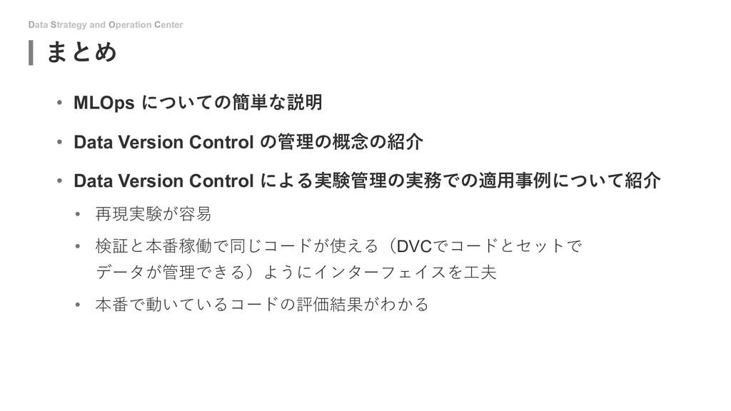 Data Strategy and Operation Center まとめ • MLOps ...