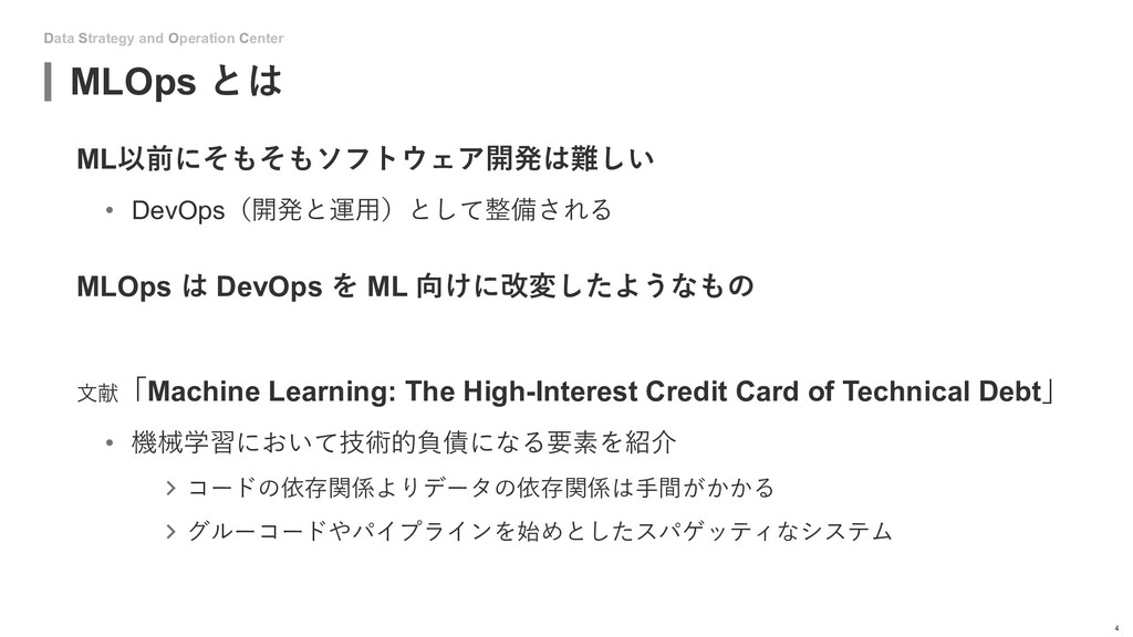 Data Strategy and Operation Center MLOps とは 4 M...