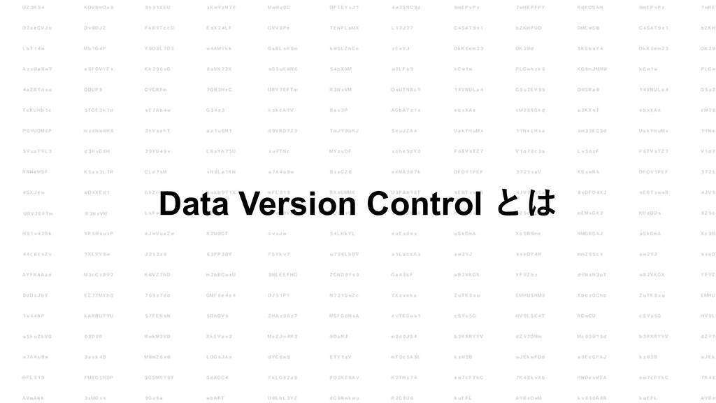 Data Version Control とは