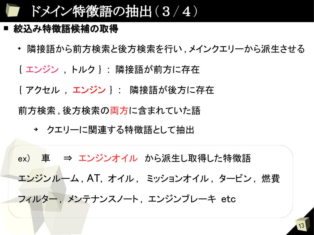 13  ドメイン特徴語の抽出 ( 3 / 4 ) ■ 絞込み特徴語候補の取得 絞込み特徴語候補...