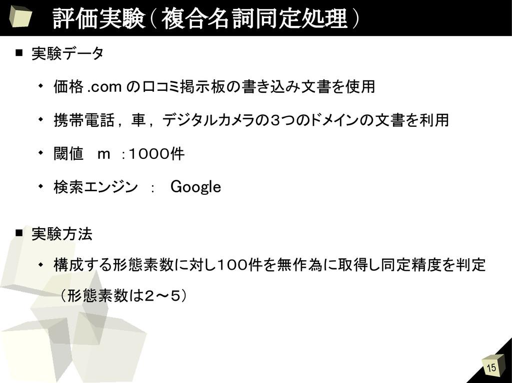 15  評価実験 ( 複合名詞同定処理 ) ■ 実験データ  価格 .com の口コミ掲示板...