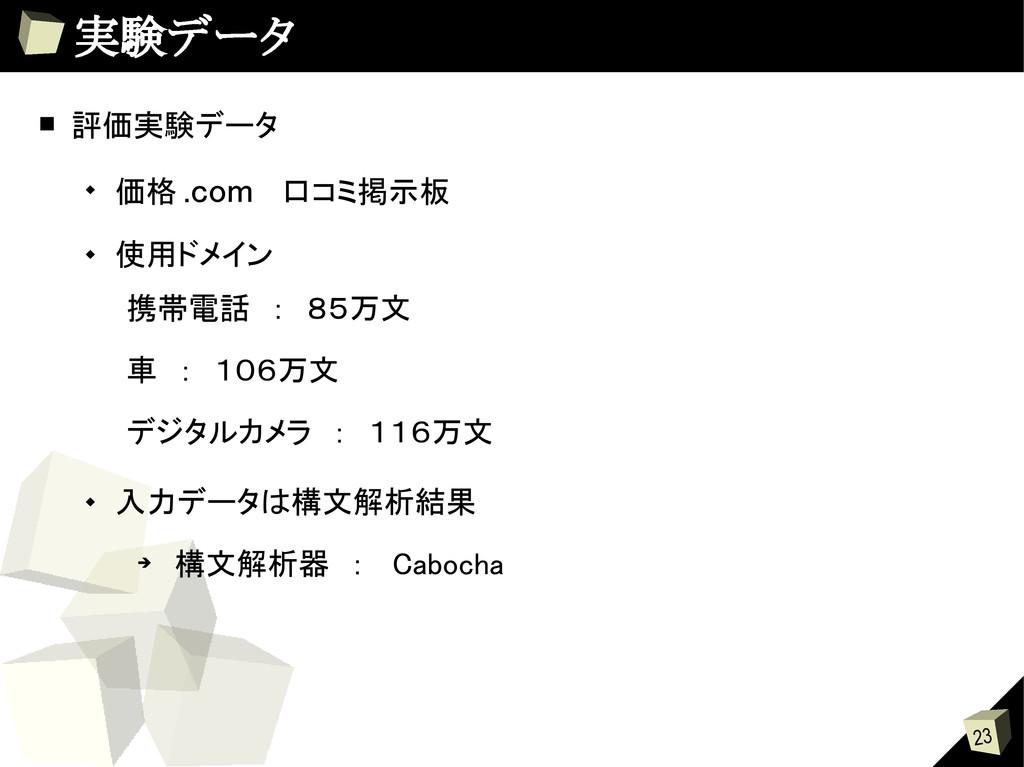 23 実験データ ■ 評価実験データ  価格 .com  口コミ掲示板  使用ドメイン ...