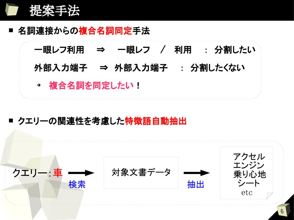 6  提案手法 ■ 名詞連接からの複合名詞同定手法   一眼レフ利用  ⇒  一眼レフ  / ...