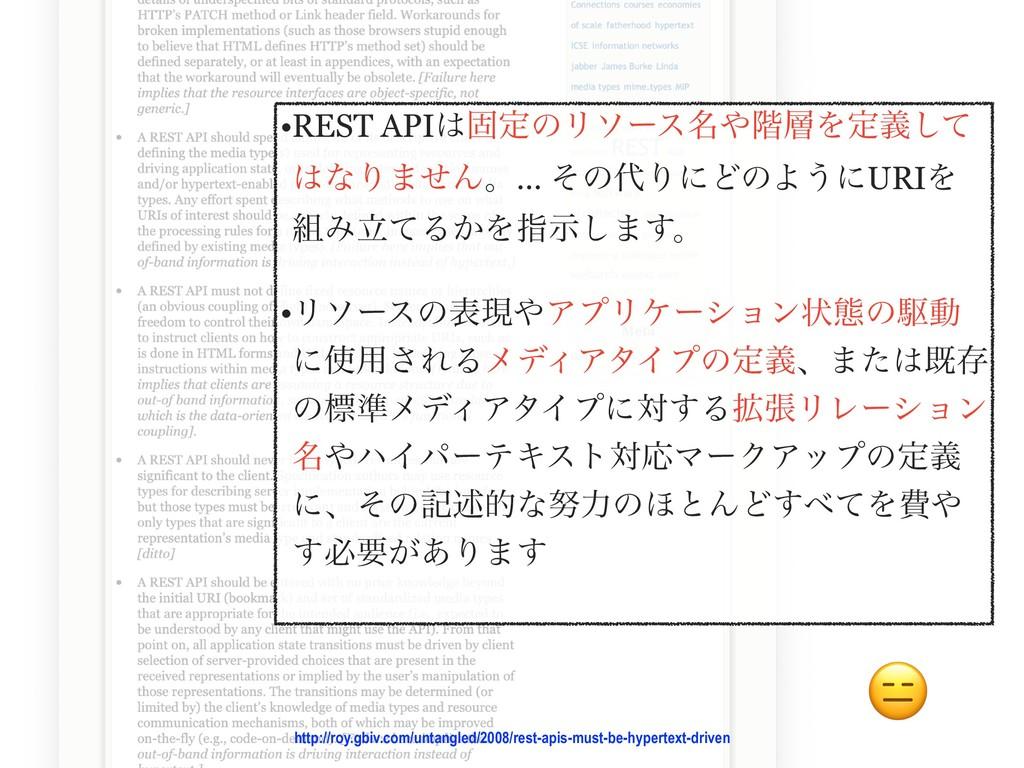 •REST APIݻఆͷϦιʔε໊֊Λఆٛͯ͠ ͳΓ·ͤΜɻ… ͦͷΓʹͲͷΑ͏ʹU...