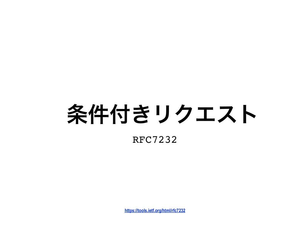 ͖݅ϦΫΤετ RFC7232 https://tools.ietf.org/html/...