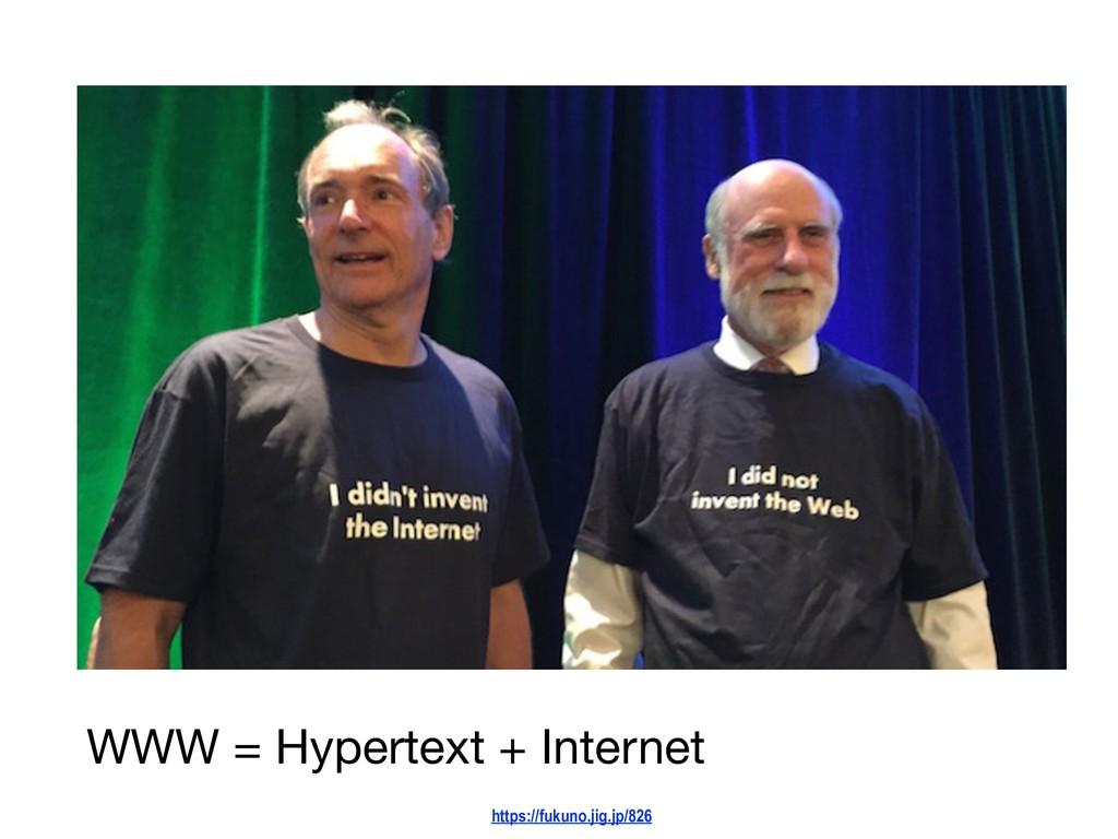 WWW = Hypertext + Internet https://fukuno.jig...