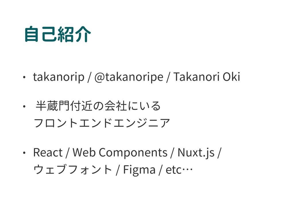 自己紹介 • takanorip / @takanoripe / Takanori Oki •...
