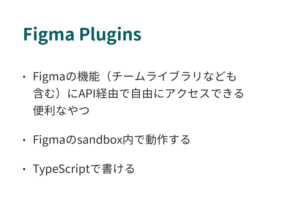 Figma Plugins • Figmaの機能(チームライブラリなども 含む)にAPI経由...