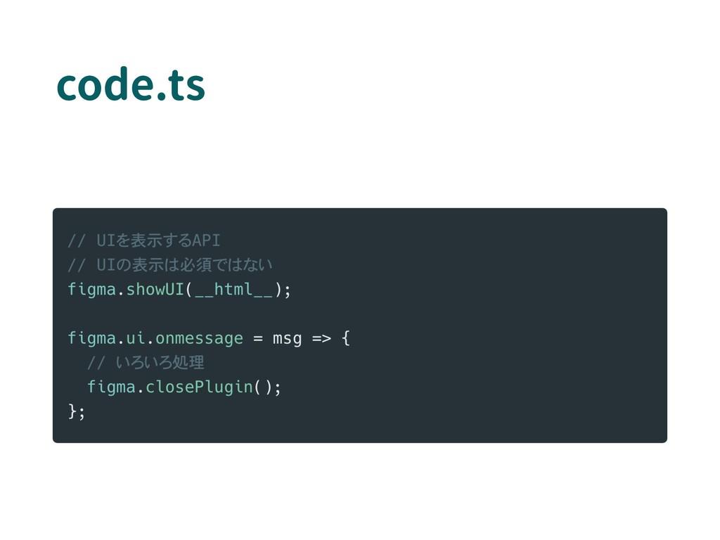 code.ts