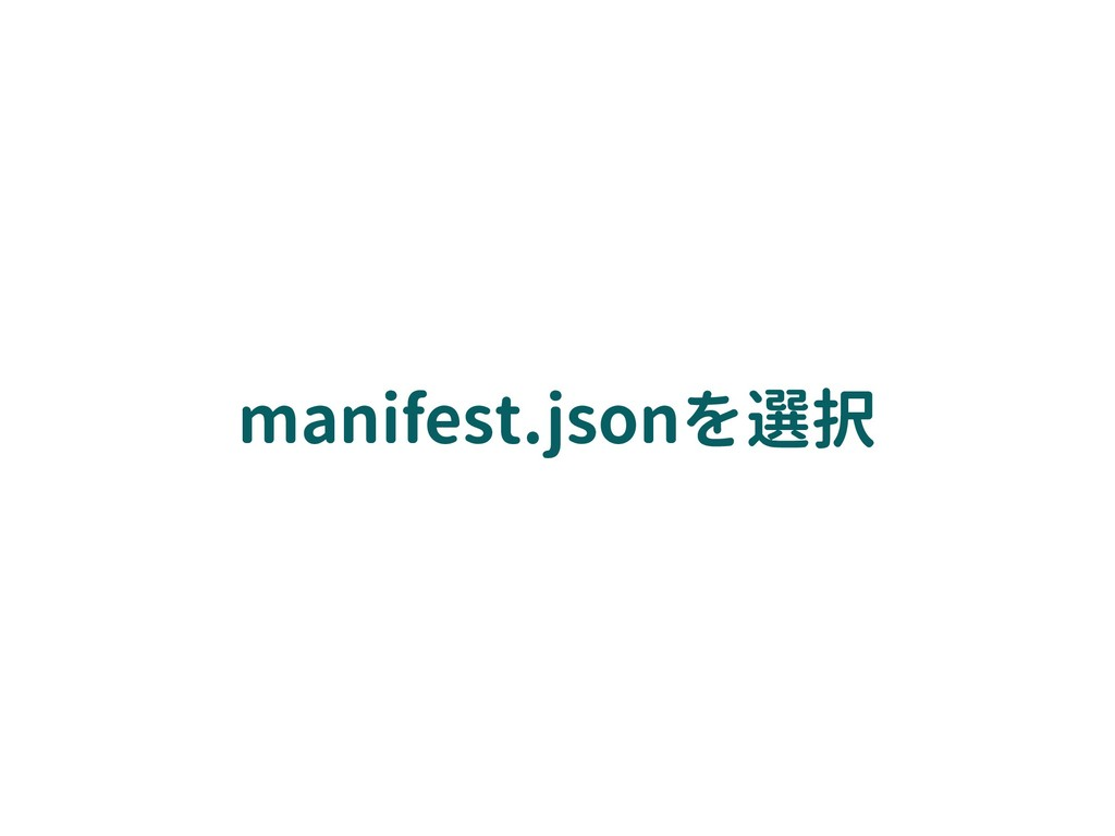 manifest.jsonを選択