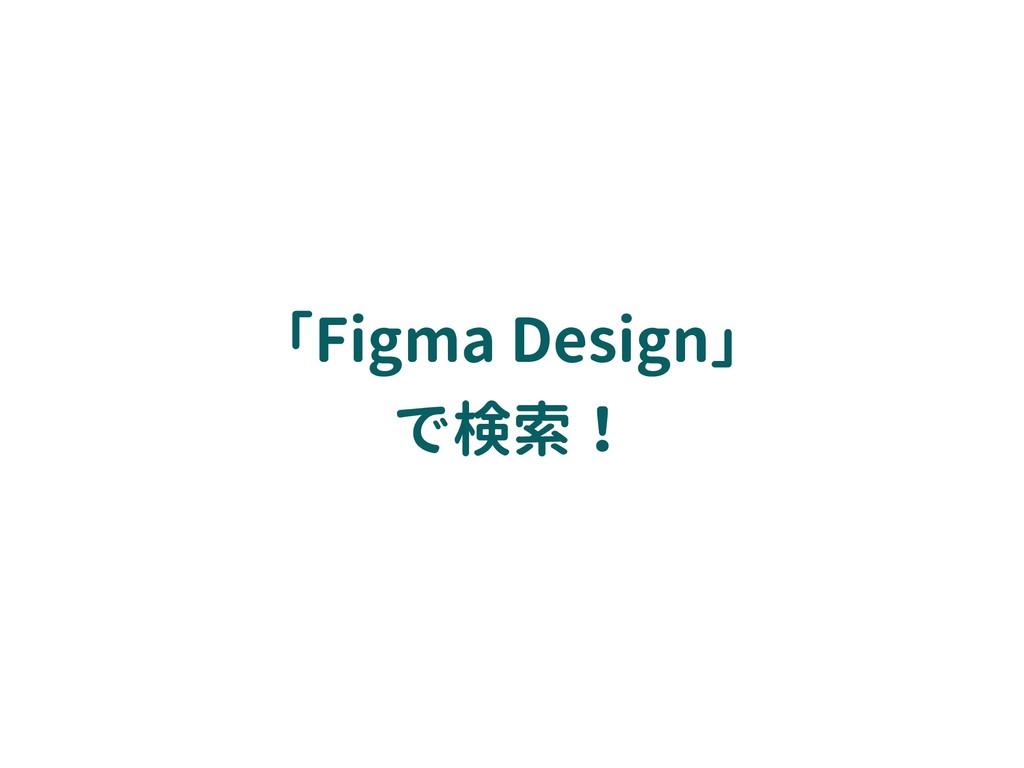 「Figma Design」 で検索!