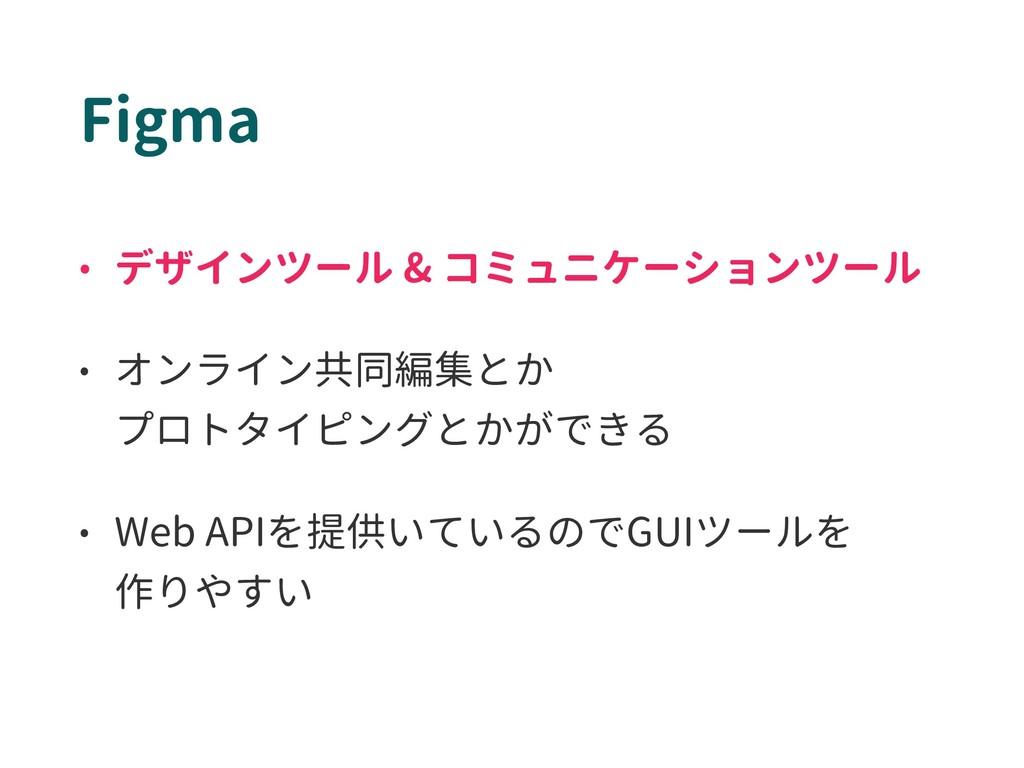 Figma • デザインツール & コミュニケーションツール • オンライン共同編集とか プ...