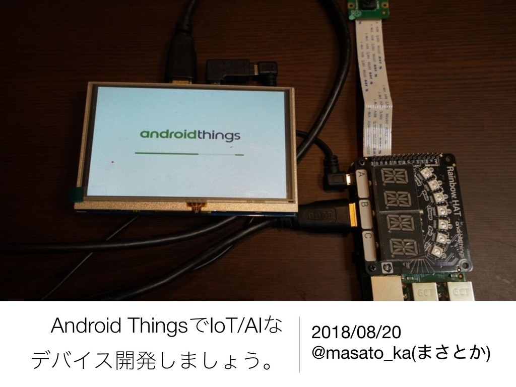 Android ThingsͰIoT/AIͳ σόΠε։ൃ͠·͠ΐ͏ɻ 2018/08/20 ...
