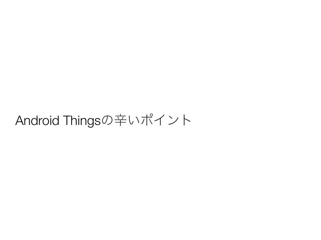 Android Thingsͷਏ͍ϙΠϯτ
