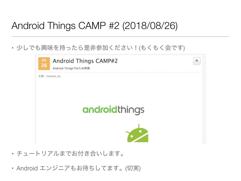 Android Things CAMP #2 (2018/08/26) • গ͠Ͱ΋ڵຯΛ࣋ͬ...