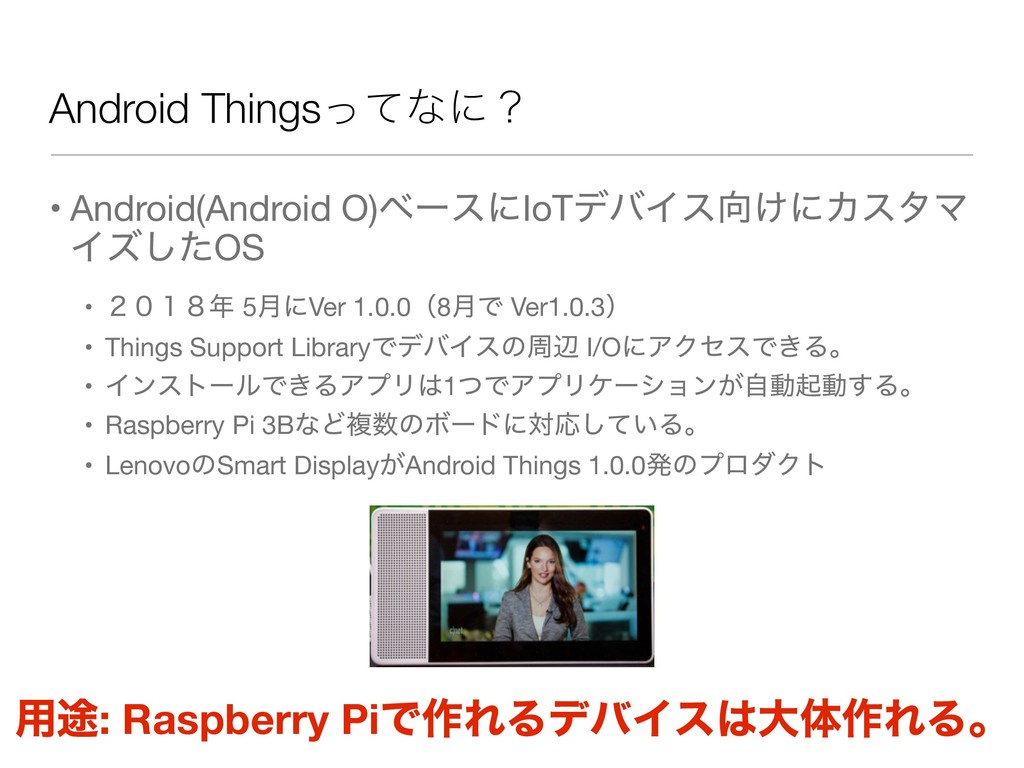 Android Thingsͬͯͳʹʁ • Android(Android O)ϕʔεʹIoT...